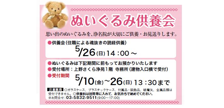 5月「ぬいぐるみ供養会」開催のお知らせ